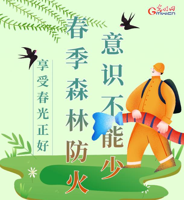 应急科普丨图解:享受春光正好 春季森林防火意识不能少!