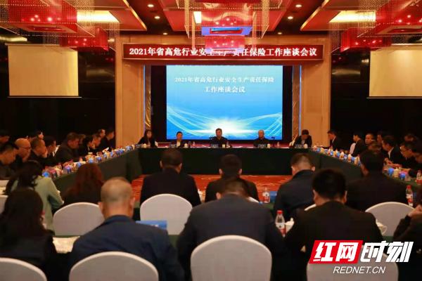 湖南召开2021年高危行业安责险工作座谈会
