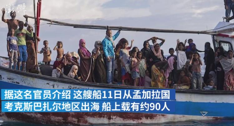 海上漂流10天后,80余名难民在安达曼海获救