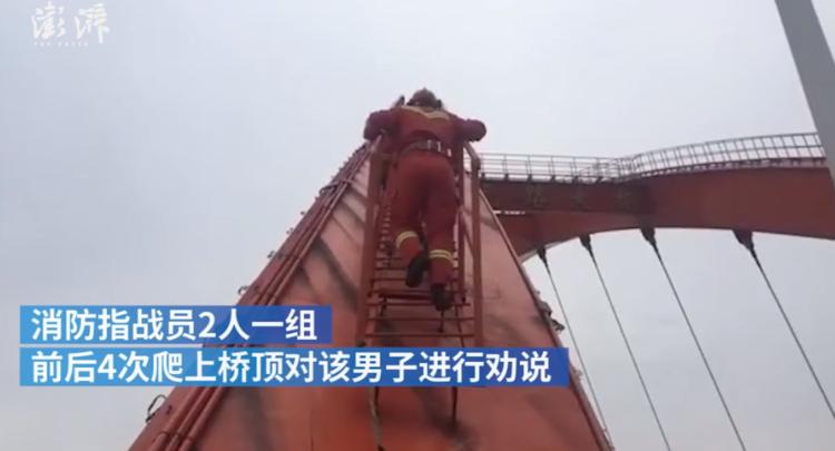 """消防员送水送饭,男子在桥顶""""吹风""""6小时终被救"""