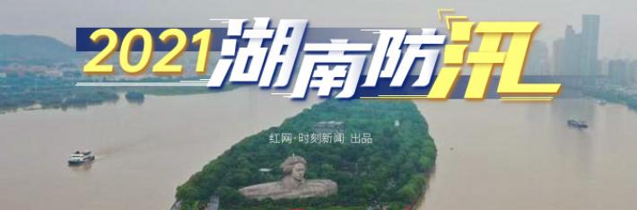 专题丨2021湖南防汛
