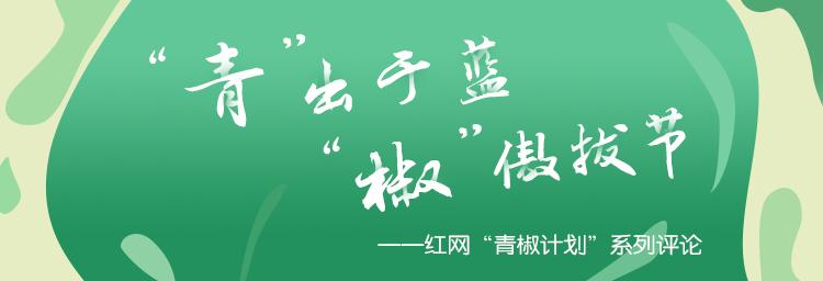青椒计划图片.jpg