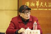 唐凯麟:关于传统文化的几个基础性理论问题