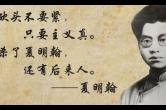 刘后红:坚持和传承好党的光荣传统、优良作风