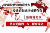 徐炜:后疫情时代中国面对的挑战及应对策略