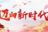 曹普华:新时代在党的百年历程、民族复兴进程中的重要历史地位