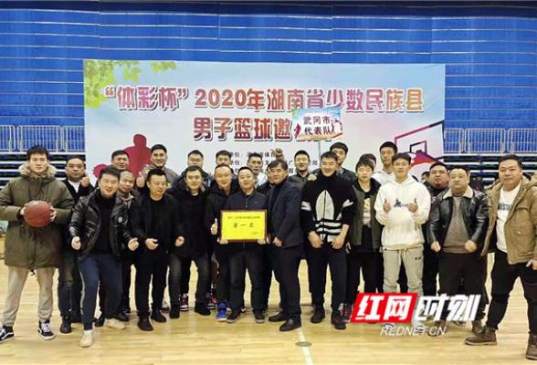 武冈市篮球队夺得省级赛事冠军