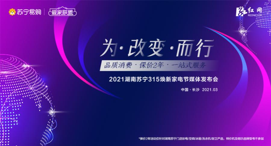 直播回顾|2021湖南苏宁315焕新家电节媒体发布会