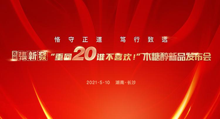 直播丨中国品牌崛起之老字号责任论坛