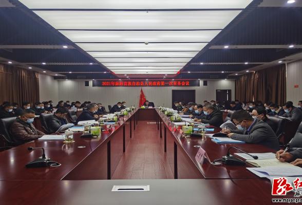 麻阳县政府召开常务会议 研究部署禁毒、疫情防控等工作