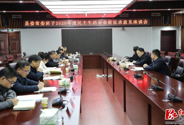 李卫林主持召开麻阳县委常委班子民主生活会会前征求意见座谈会