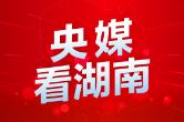 中国纪检监察报丨湖南邵阳:办结涉贫信访举报345件