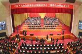 在新时代新征程中展现政协担当 省政协十二届四次会议开幕