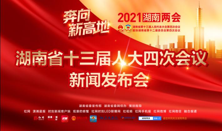 千屏直播丨湖南省十三届人大四次会议新闻发布会