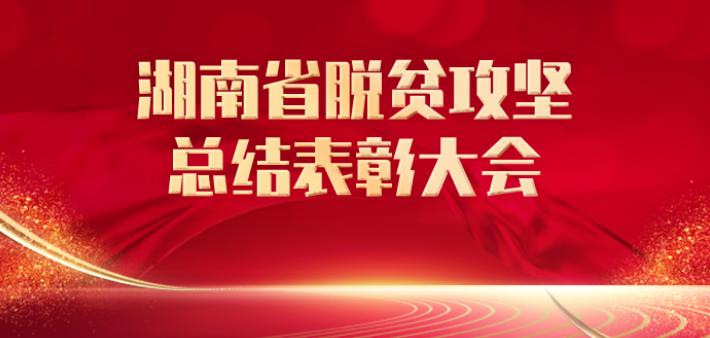直播回顾 | 湖南省脱贫攻坚总结表彰大会