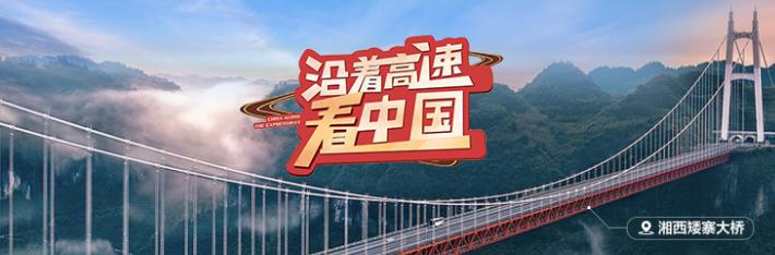 直播回顾丨沿着高速看中国——飞驰纵贯线