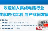 """@集成电路相关毕业生,256个集成电路设计企业岗位""""职""""等你来!"""