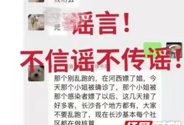 湖南疫情谣言汇总丨@湖南人,关于新冠肺炎疫情,这些都是谣言