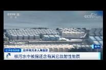 日本核污水将排入大海,会产生什么样的后果?
