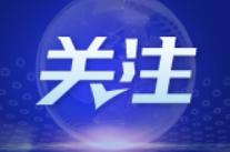 """涉疆问题新闻发布会:美打压新疆光伏产业是为了""""以疆制华"""""""
