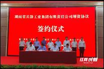 湖南兵器(qi)集(ji)團(tuan)混改項目(mu)增資協議簽約jia)鞘皆誄chang)舉(ju)行(xing)