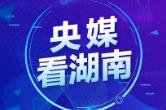 人民日报丨湖南湘阴:党员干部冲在前 坚守大堤保平安