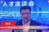 视频丨陈强:为教育事业添砖加瓦