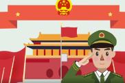 视频丨湖南省激励大学生参军入伍优待政策动画解读