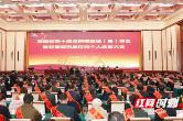 全省第十届双拥模范城(县)命名暨双拥模范单位和个人表彰大会召开