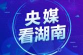 新华网丨中国超大功率电力机车在株洲下线