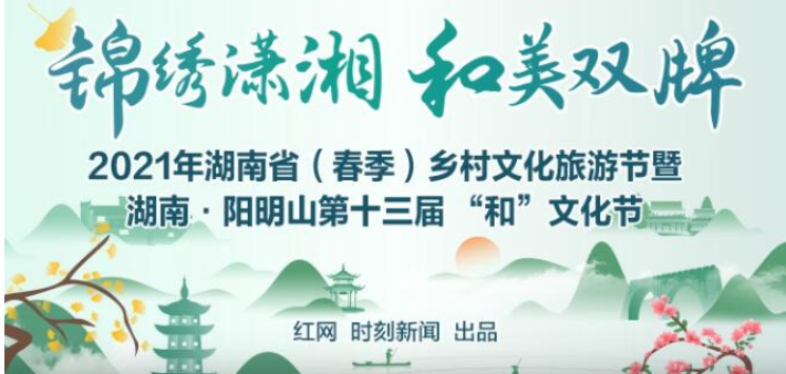 直播回顾丨2021年湖南省春季乡村文化旅游节开幕式