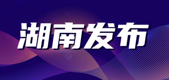 直播回顾丨湖南省全域低空空域改革试点阶段性成果新闻发布会