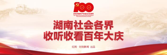 直播回顾丨湖南社会各界收听收看百年大庆