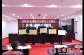 澧县司法局召开2020年司法行政工作会