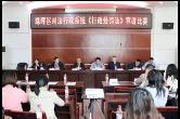 衡阳市珠晖区司法局组织开展《行政处罚法》宣讲比赛