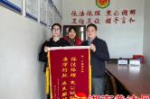 怀化市芷江司法所:人民调解为人民 群众点赞赠锦旗