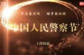 视频|在首个中国人民警察节来临之际 移民管理警察有话说
