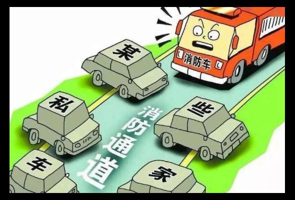娄底:私家车堵占消防车通道被拖车罚款