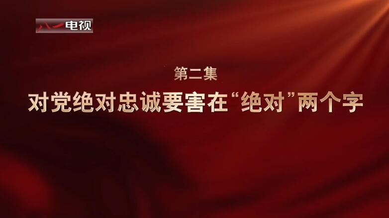 """强军一席话②丨对党绝对忠诚要害在""""绝对""""两个字"""