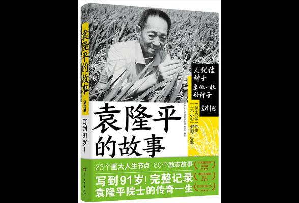 湖南出版|这些年 我们用书籍为袁隆平记录下的追梦历程