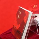 英雄与赞歌 |《一生的长征》《红乳》济南书博会首发