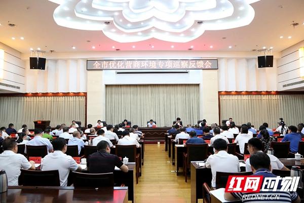 7月17日,湘潭市优化营商环境专项巡察反馈会召开,市委书记曹炯芳出席并讲话。.jpg