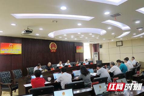 湘潭市十五届人大常委会第四十七次主任会议召开(图)
