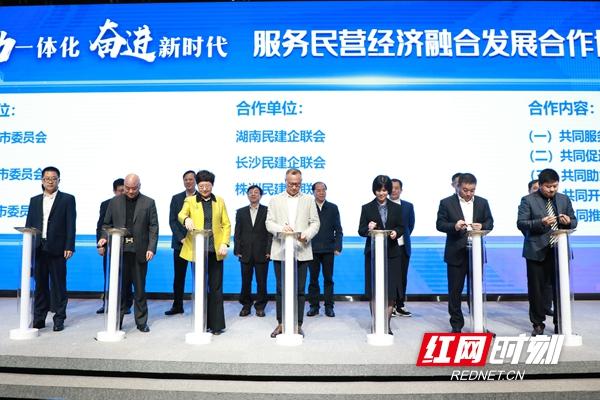 聚力一体化 2021长株潭民营经济融合发展论坛在长举行