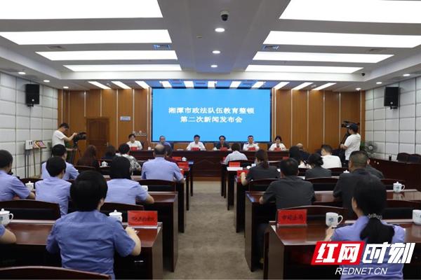 湘潭市政法队伍教育整顿第二次新闻发布会答记者问摘录
