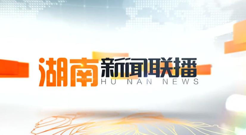 2020年4月24日湖南新闻联播