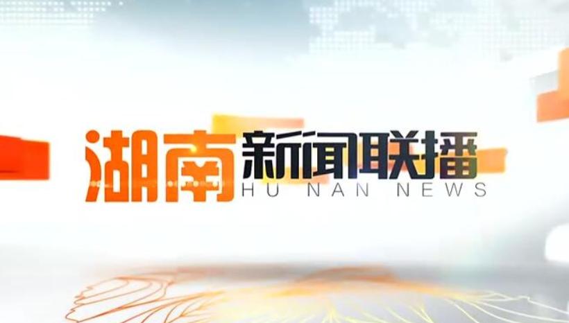 2020年4月30日湖南新闻联播