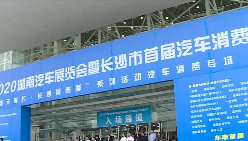 2020年湖南车展开幕 3000万补贴撬动消费热潮