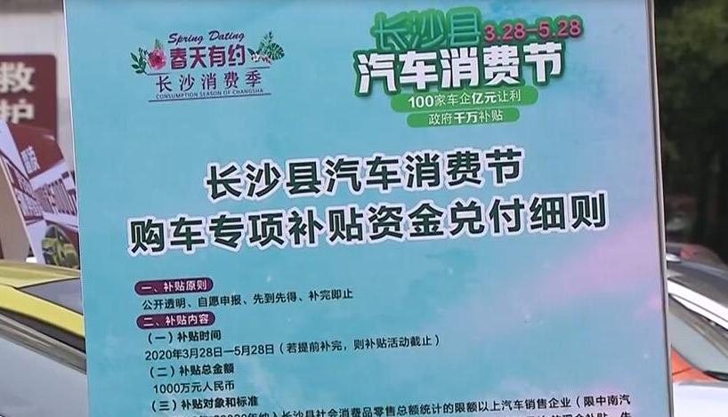 长沙县举办汽车消费节 助力消费回暖