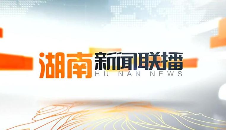 2020年4月5日湖南新闻联播